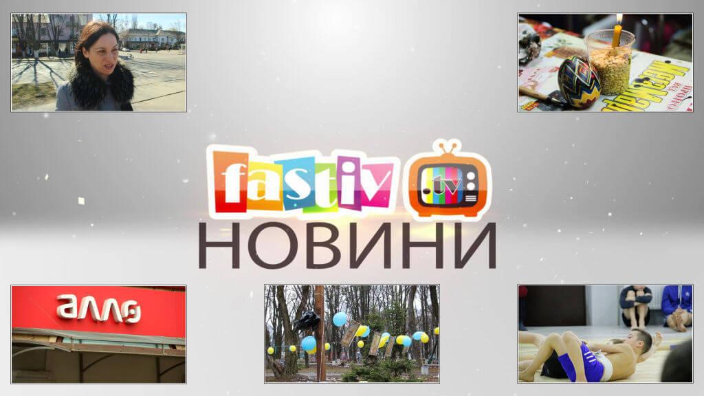 Новини_ЗАставка_20.03