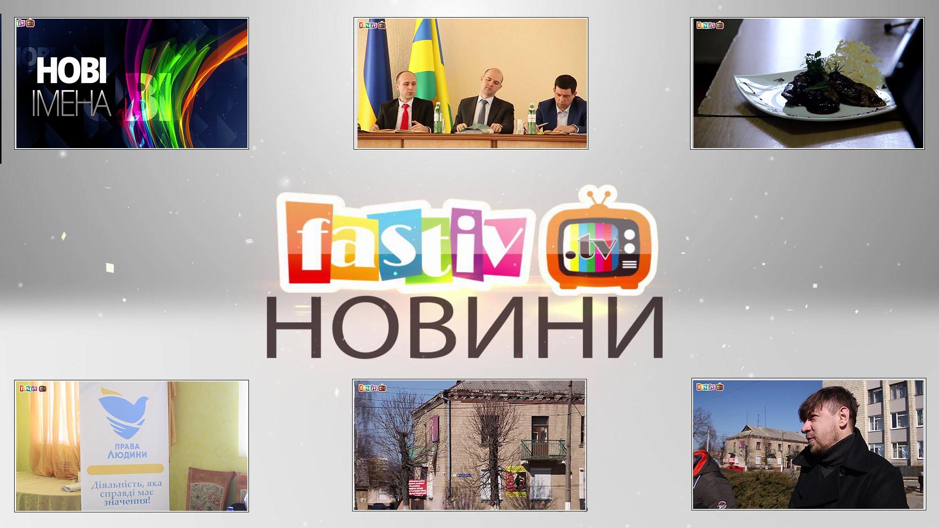 Тижневі підсумки новин від FASTIV.TV 07.04.2016