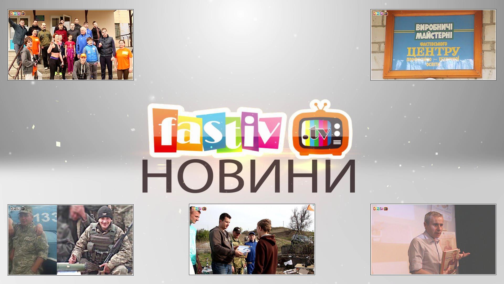Тижневі підсумки новин від FASTIV.TV 11.04.2016