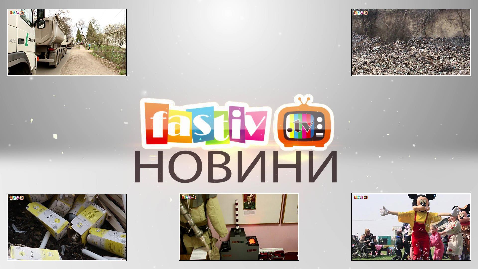 Тижневі підсумки новин від FASTIV.TV 17.04.2016