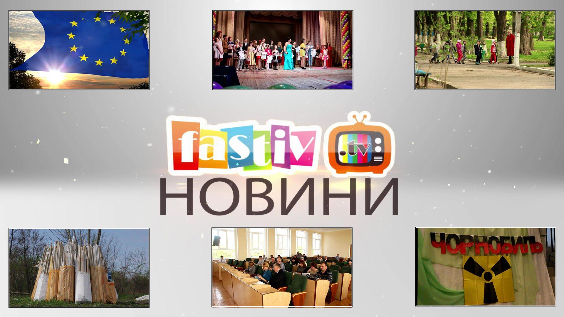 Тижневі підсумки новин від FASTIV.TV 24.04.2016