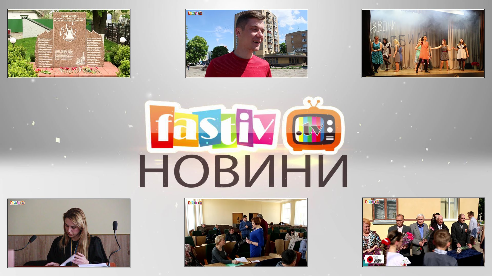 Тижневі підсумки новин від FASTIV.TV 08.05.2016