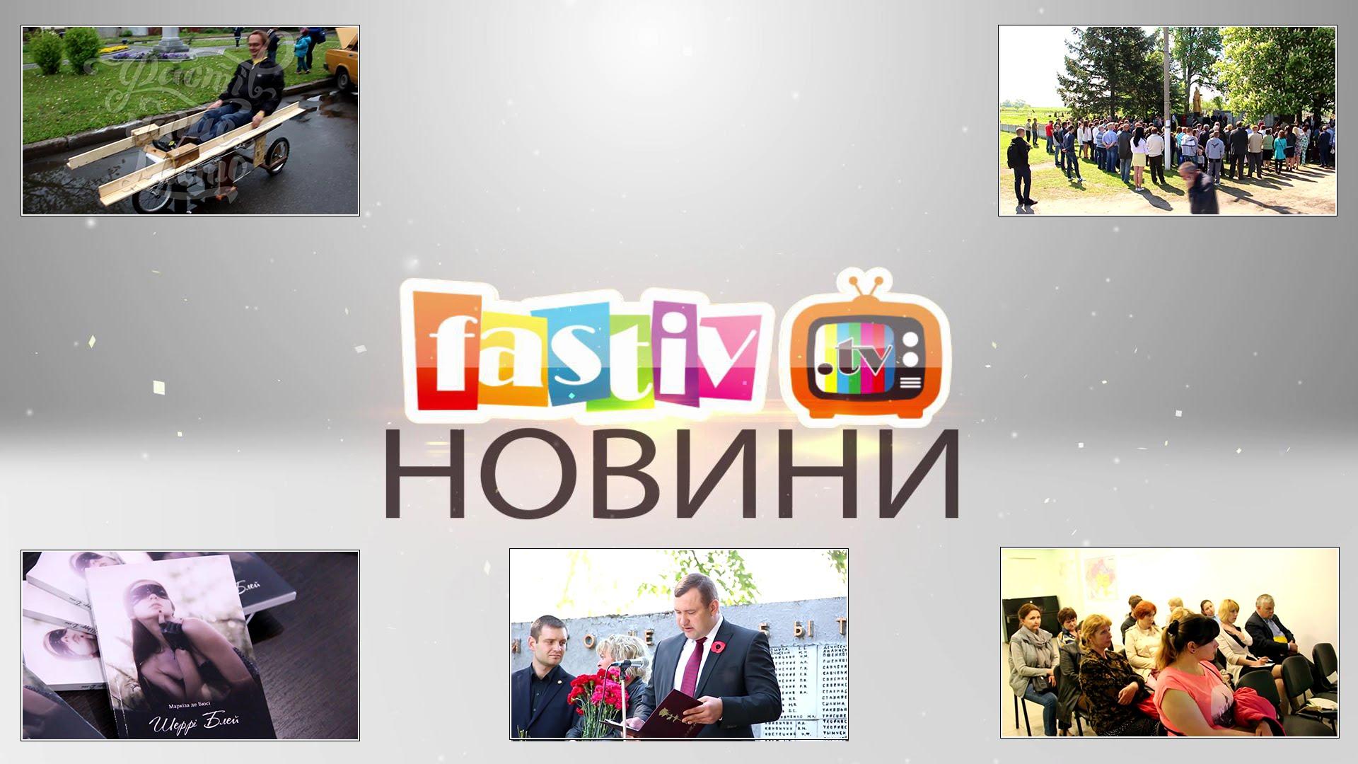 Тижневі підсумки новин від FASTIV.TV 16.05.2016