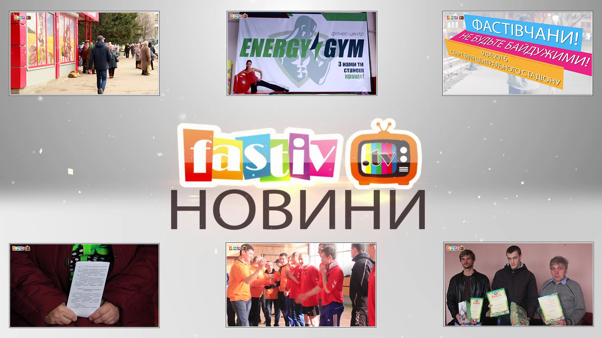 Тижневі підсумки новин від FASTIV.TV 27.03.2016