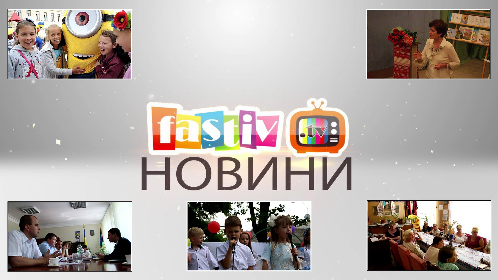Підсумковий випуск новин від FASTIV.TV 18.06.2016