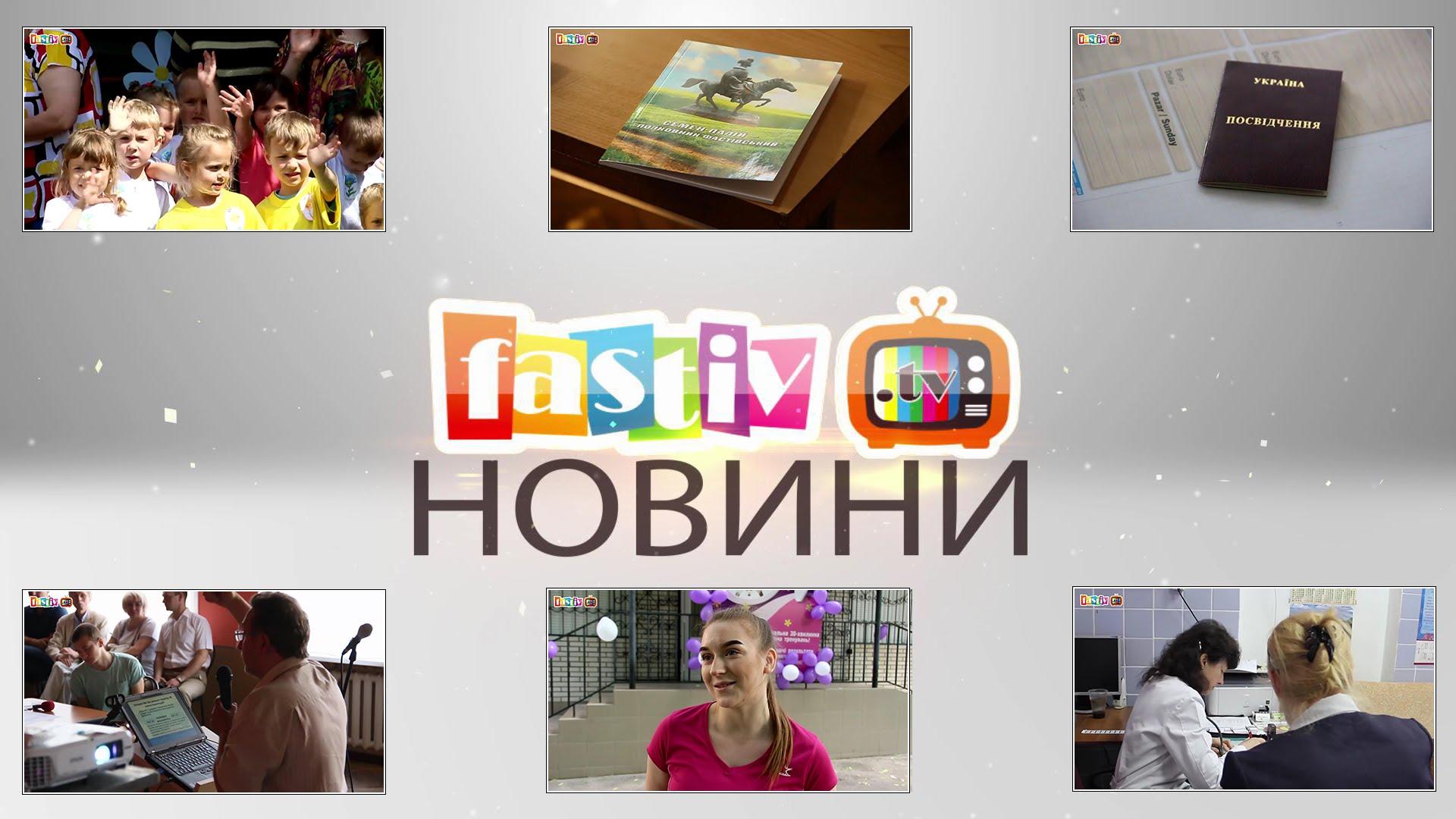 Тижневі підсумки новин від FASTIV TV 12.06.2016