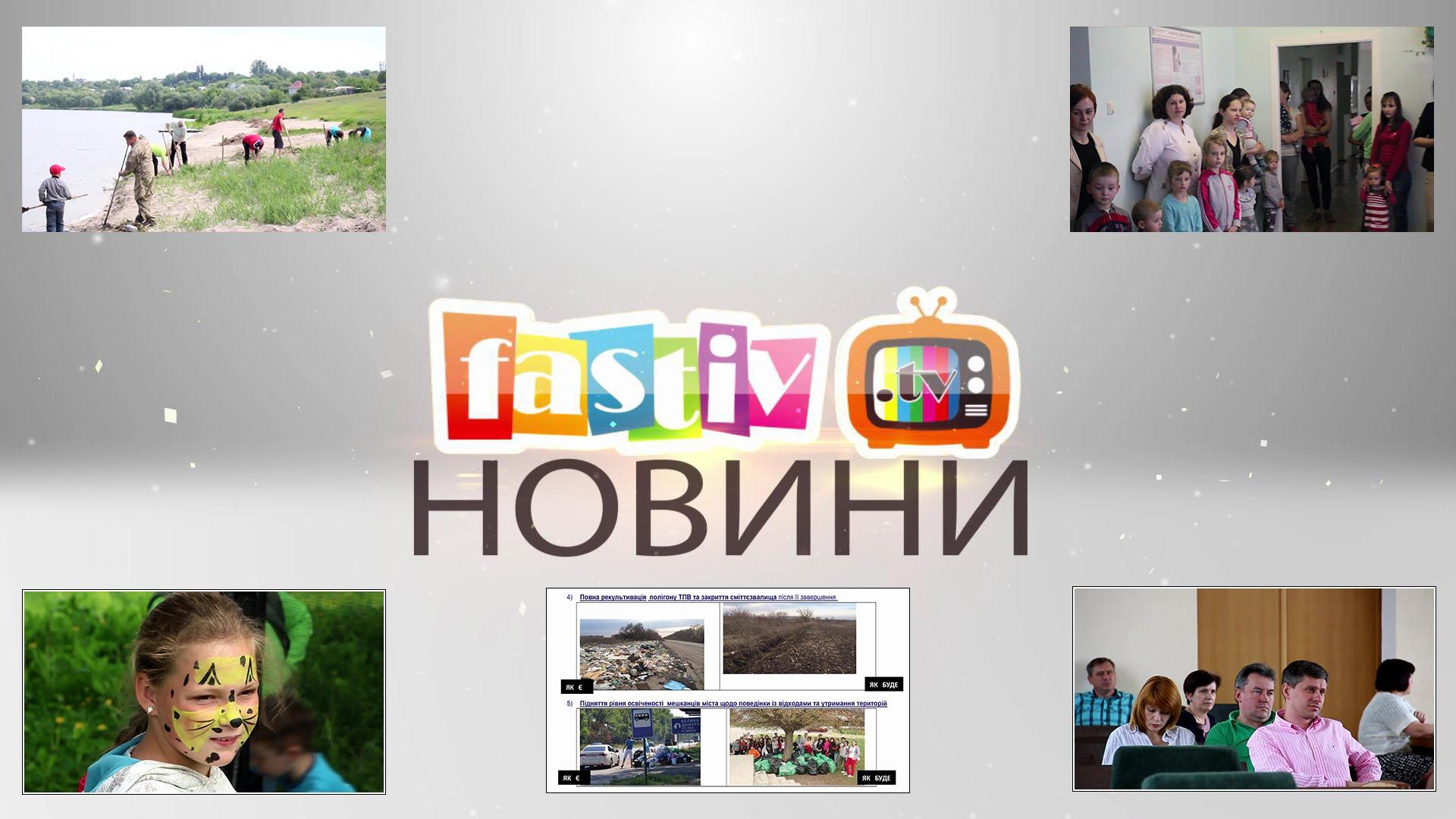 Тижневі підсумки новин від FASTIV TV 05.06.2016
