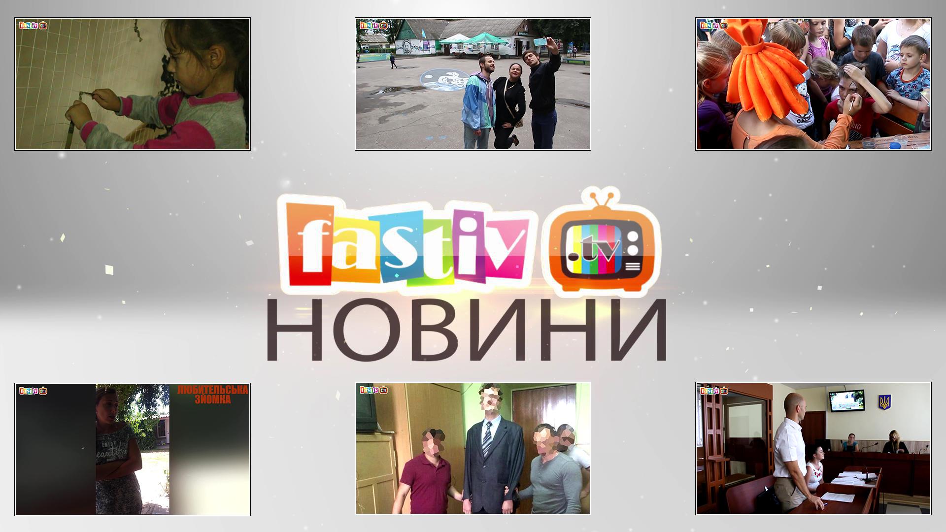 Новини_ЗАставка 24.07.2016