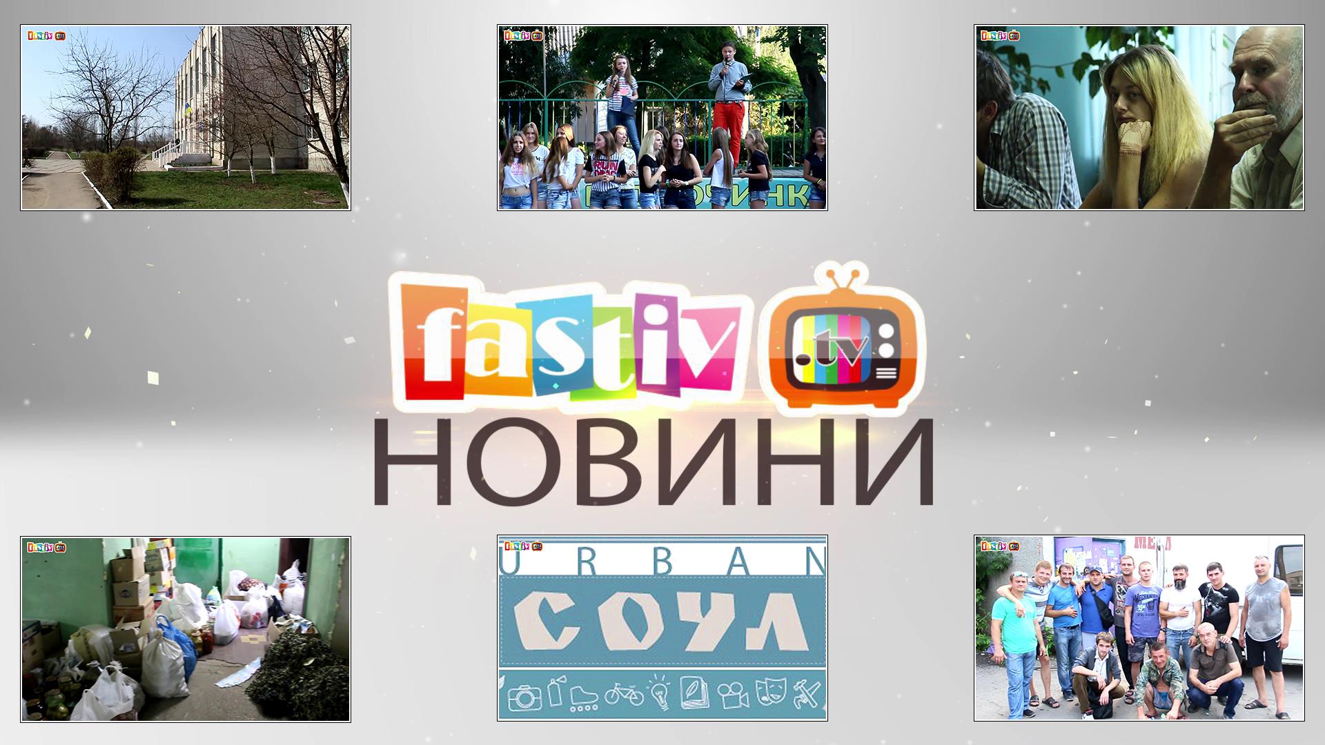 Новини_ЗАставка07.08.2016