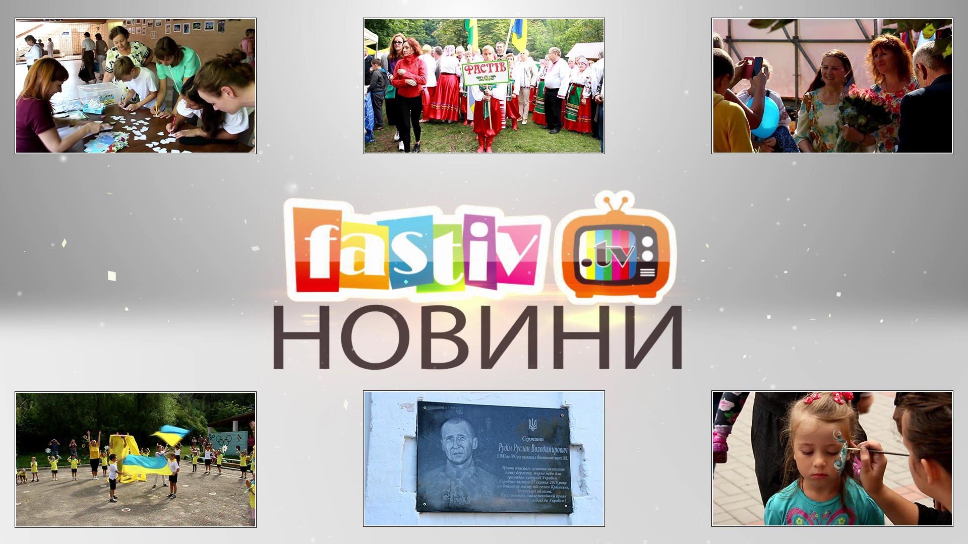 Тижневі підсумки новин від FASTIV.TV 28.08.2016
