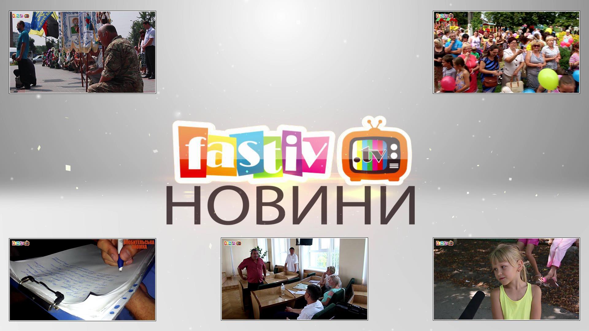 Тижневі підсумки новин від FASTIV.TV 31.07.2016