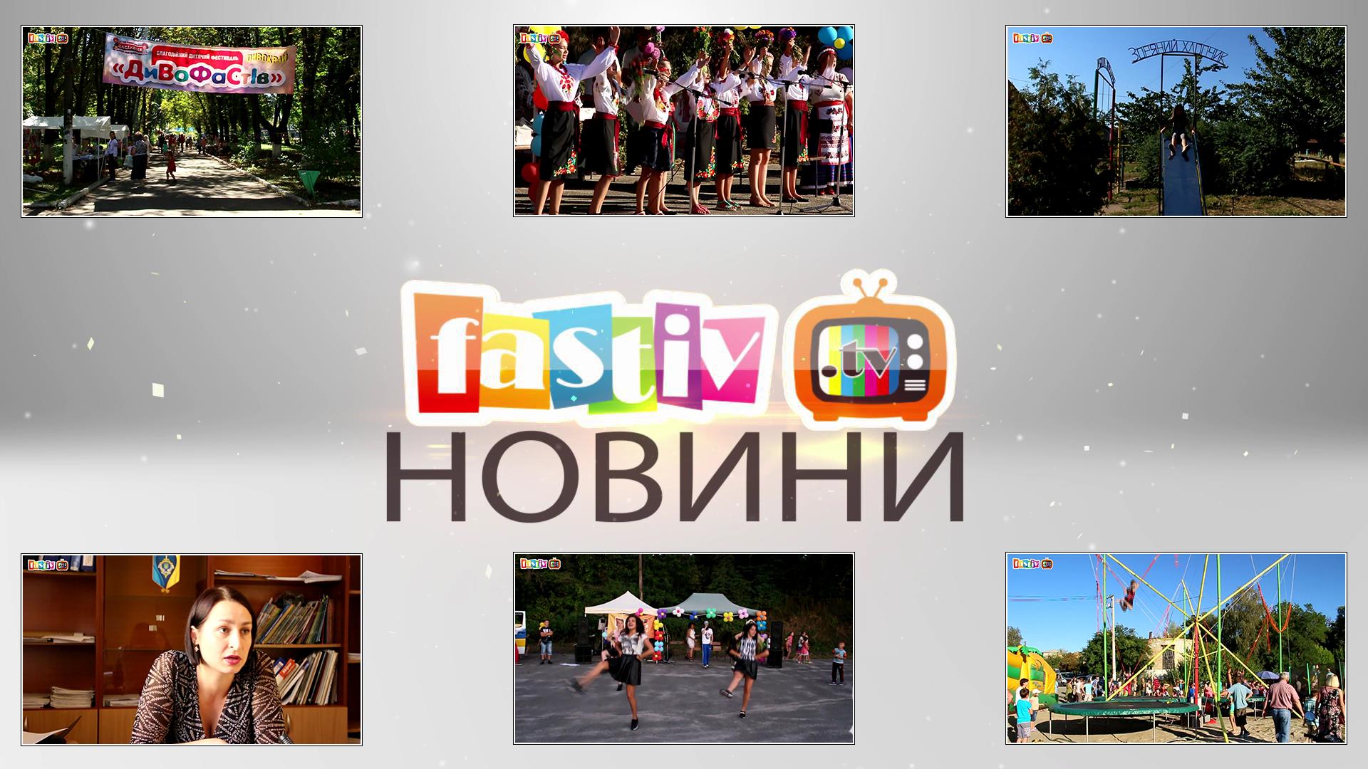 Новини_ЗАставка 04.09.2016