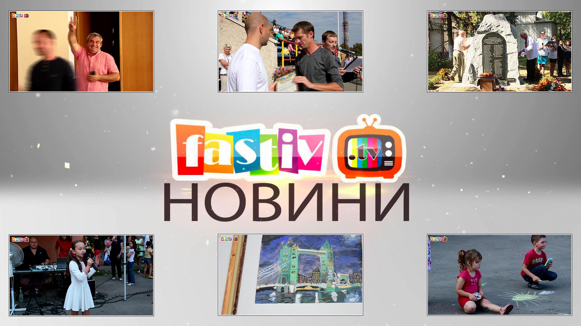 novyny_zastavka18092016