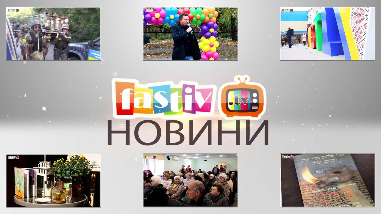 Підсумковий випуск новин FASTIV.TV 16.10.2016