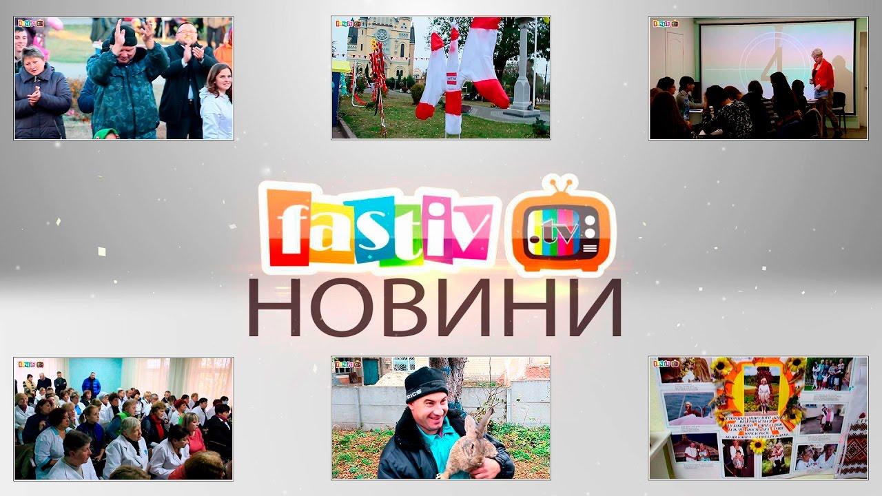 Підсумковий випуск новин від FASTIV.TV 23.10.2016