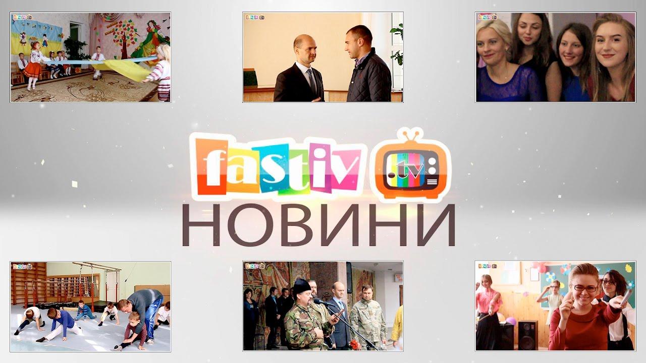 Підсумковий випуск новин від FASTIV.TV 09.10.2016