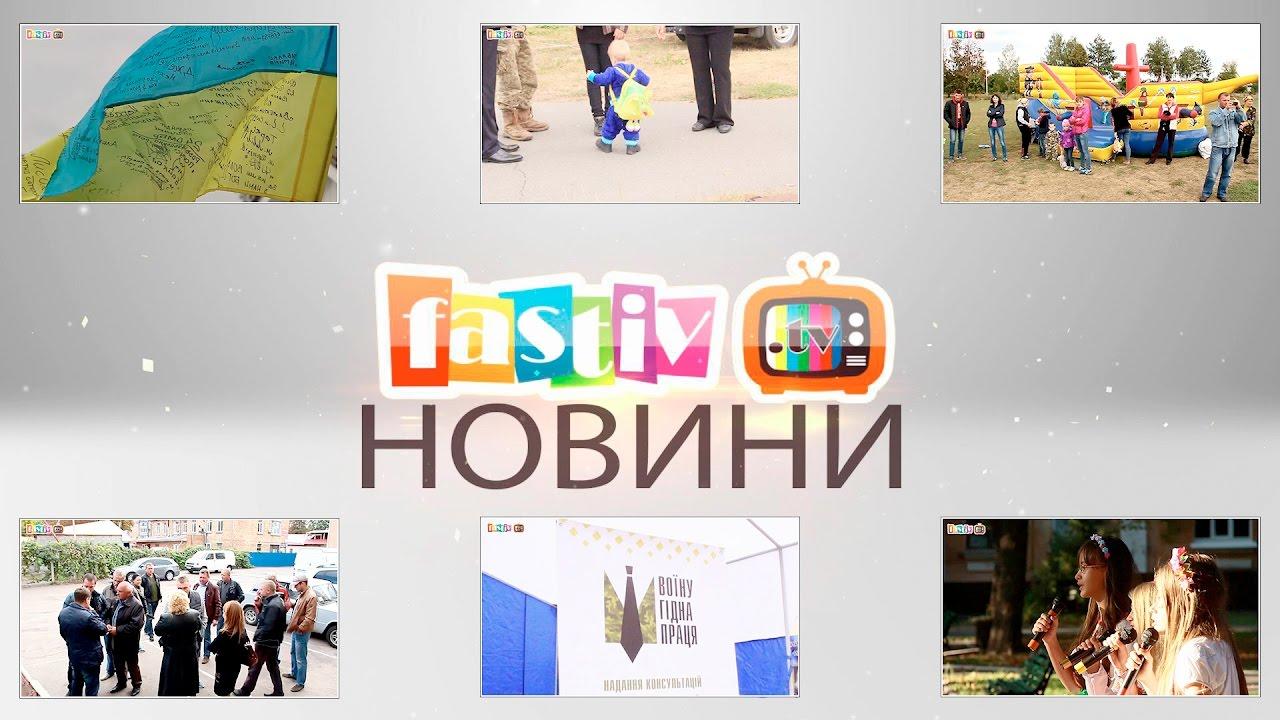 Тижневі підсумки новин від FASTIV.TV 02.10.2016