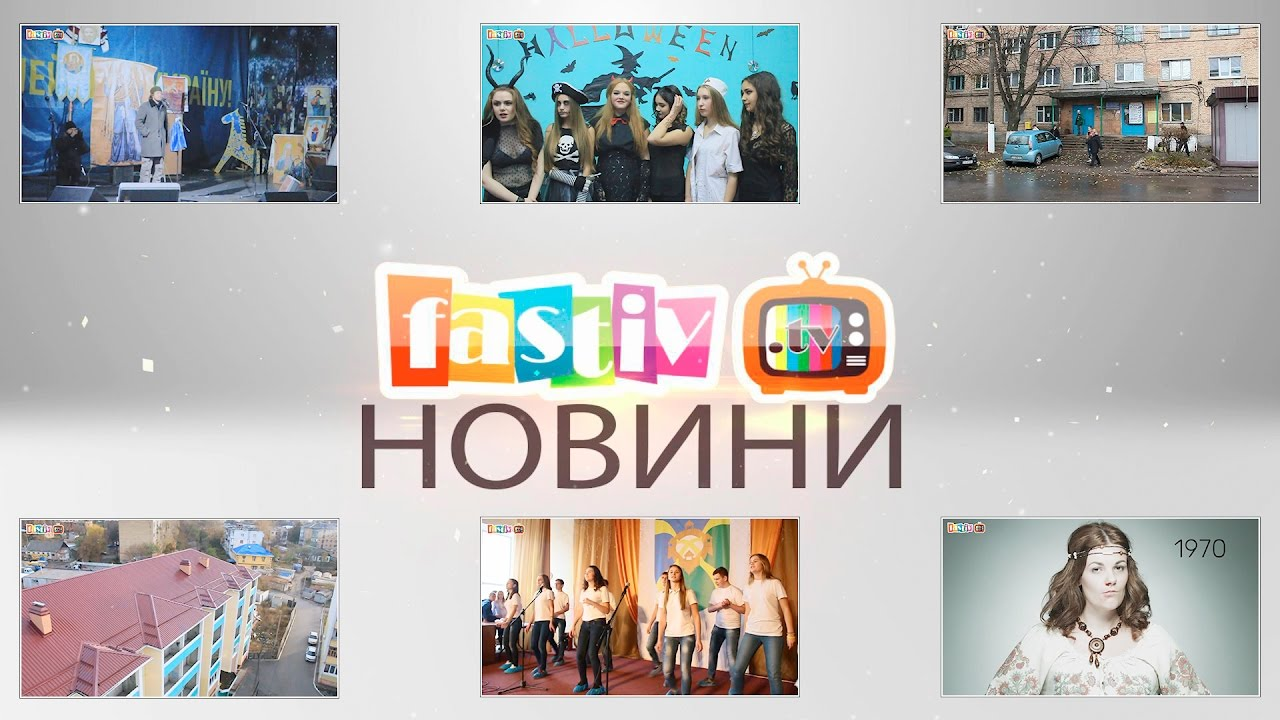 Тижневі підсумки новин від FASTIV.TV 13.11.2016