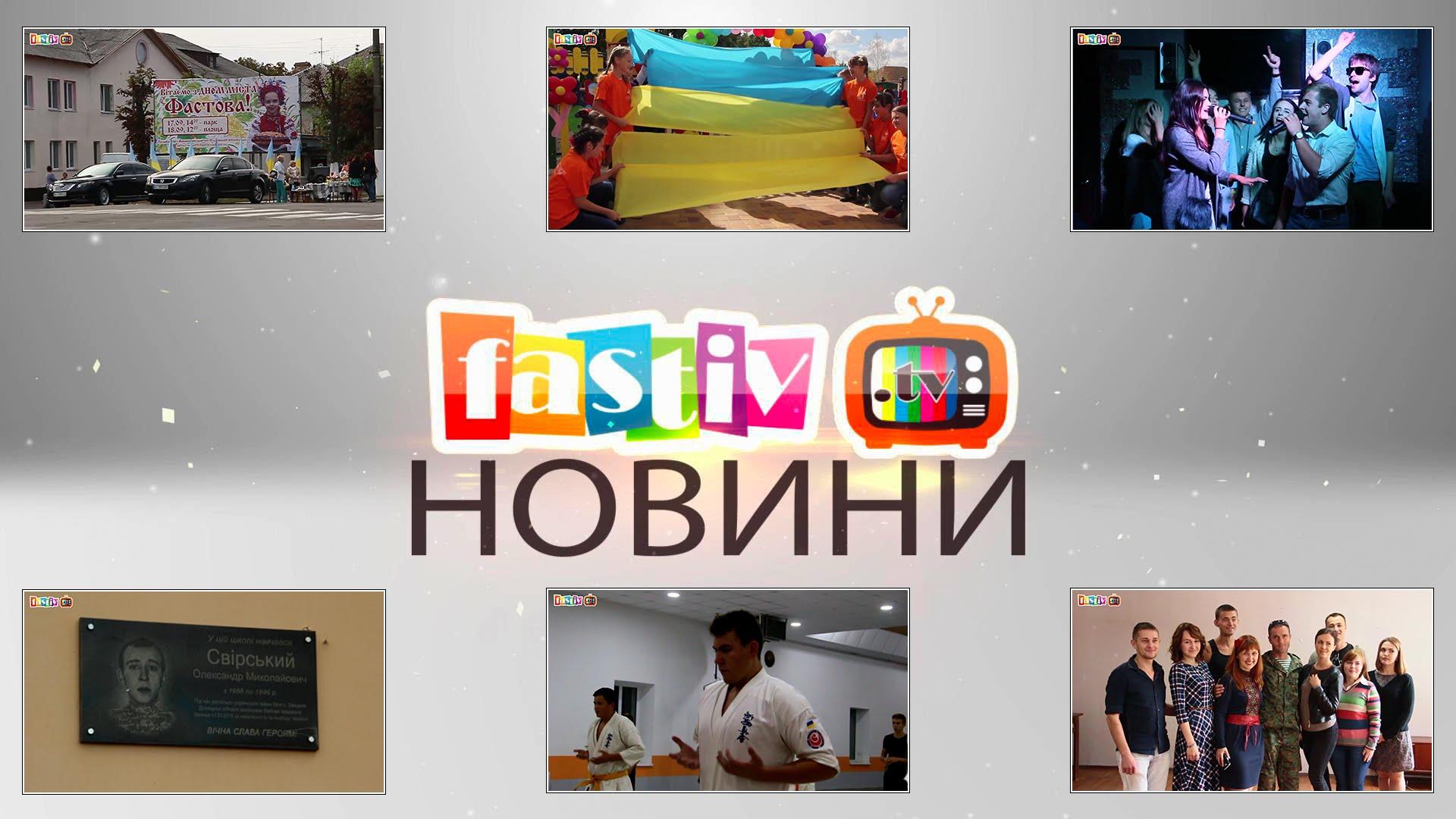 Тижневі підсумки новин від FASTIV.TV 25.09.2016